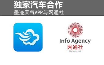 墨迹天气APP与网通社达成汽车合作 覆盖4亿用户