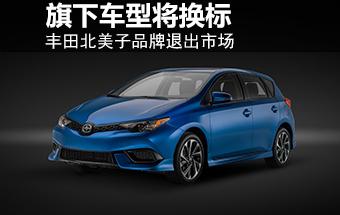 丰田北美子品牌退出市场 旗下车型将换标