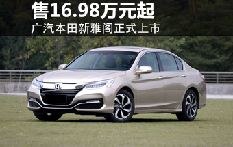 广汽本田新雅阁正式上市 售16.98万元起-广汽本田 文章高清图片