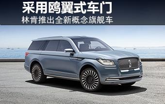 林肯推出全新概念旗舰车 采用鸥翼式车门