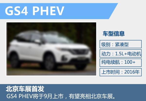 广汽传祺GS4电动版 等三款衍生车将上市(图3)