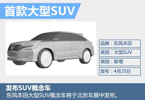 日韩品牌下月14款新车发布 激发你的肾上腺素(图4)