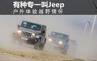 """有种""""专一""""叫Jeep 户外体验越野情怀"""