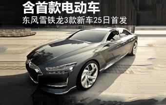 雪铁龙3款新车4月25日首发 含国产电动车