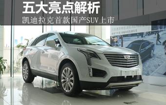 凯迪拉克首款国产SUV上市 五大亮点解析