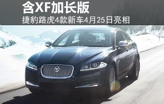 捷豹路虎4款新车4月25日亮相 含XF加长版-捷豹 文章 TOM汽车广场高清图片