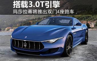玛莎拉蒂将推双门4座跑车 搭载3.0T引擎