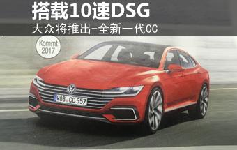 大众将推出-全新一代CC 搭载10速双离合