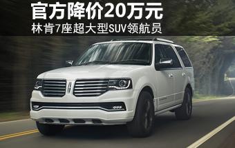 林肯7座超大型SUV领航员 官方降价20万元