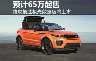 路虎首款敞篷SUV将上市 预计65万元起售