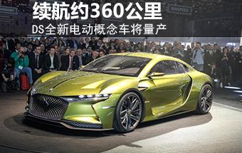 DS全新电动概念车将量产 续航约360公里