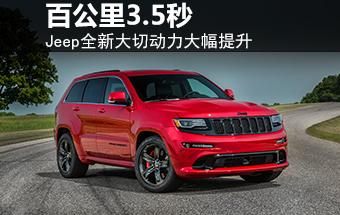 Jeep全新大切动力大幅提升 百公里3.5秒