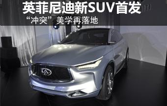 """""""冲突""""美学再落地 英菲尼迪新SUV首发"""
