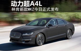 林肯新款MKZ外观大改 动力超奥迪A4L-图
