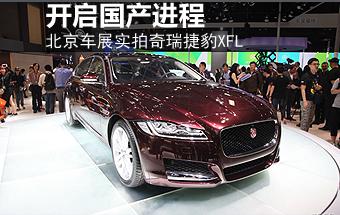 开启国产进程 北京车展实拍奇瑞捷豹XFL
