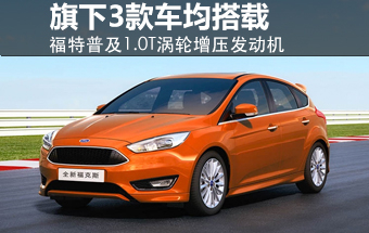福特福睿斯搅局中级车市场一季度销量突破6万 -福特 文章高清图片
