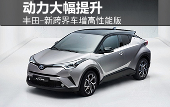 丰田-新跨界车增高性能版 动力大幅提升