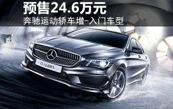 奔驰运动轿车增-入门车型 预售24.6万元