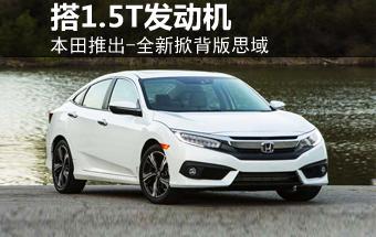 本田推出-全新掀背版思域 搭1.5T发动机