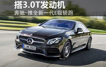 奔驰-推全新E级轿跑 搭载3.0T/V6发动机