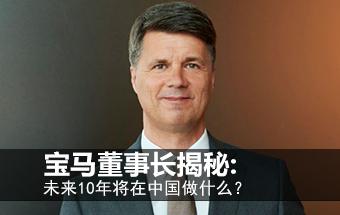 宝马董事长揭秘:未来10年在中国做什么?