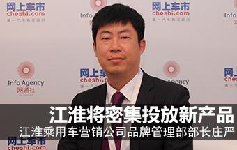 """江淮将推高端SUV等多款新车 搭""""T""""动力"""