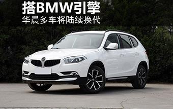 华晨多车将陆续换代 有望搭载BMW发动机