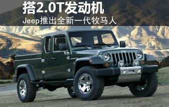 Jeep推出-全新一代牧马人 搭2.0T发动机