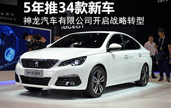 神龙汽车开启战略转型 5年投放34款新车