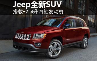 Jeep将推出全新SUV 搭2.4升四缸发动机