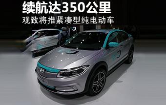 观致将推紧凑型纯电动车 续航达350公里
