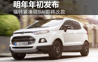 福特紧凑级SUV将改款 明年年初正式发布