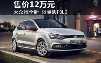 大众推全新-限量版POLO 售价12万人民币