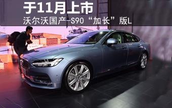 """沃尔沃国产S90""""加长""""版 将于11月上市-进口沃尔沃 文章 TOM汽车广高清图片"""