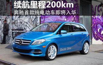 奔驰首款纯电动车将入华 续航里程200km