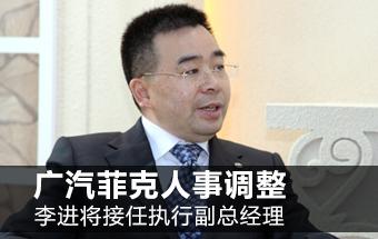 广汽菲克人事调整 李进接任执行副总经理