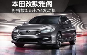 本田雅阁-即将改款 搭载3.5升V6发动机