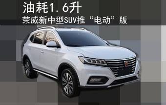 """荣威新中型SUV推""""电动""""版 油耗1.6升-上汽荣威 文章 和讯网高清图片"""