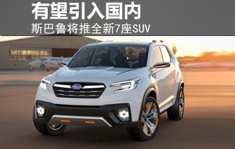 斯巴鲁将推全新7座SUV 有望引入国内-图-斯巴鲁 文章 天津热线