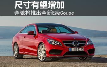 奔驰将推出全新E级Coupe 尺寸有望增加