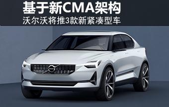 沃尔沃将推3款紧凑型车 基于全新CMA架构