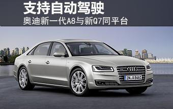 奥迪新一代A8与新Q7同平台 支持自动驾驶