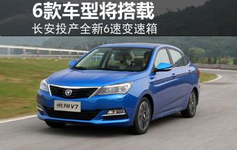 长安投产全新6速变速箱 6款车型将搭载