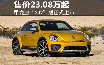 """甲壳虫""""SUV""""版正式上市 售价23.08万起"""