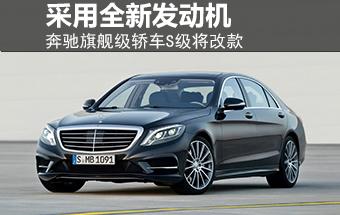奔驰旗舰级轿车将改款 采用全新发动机