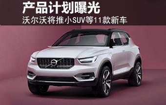 沃尔沃产品计划曝光 推小SUV等11款新车