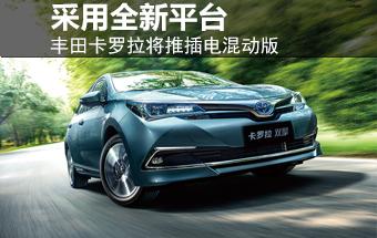 丰田卡罗拉将推插电混动版 采用全新平台