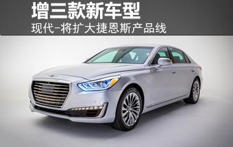现代-将扩大捷恩斯产品线 增三款新车型