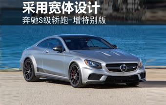 奔驰S级轿跑-增特别版 采用宽体设计-图
