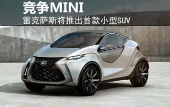 雷克萨斯将推出首款小型SUV 竞争MINI